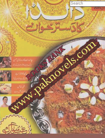 Free Download PDF Monthly Dalda Ka Dastarkhwan July 2015