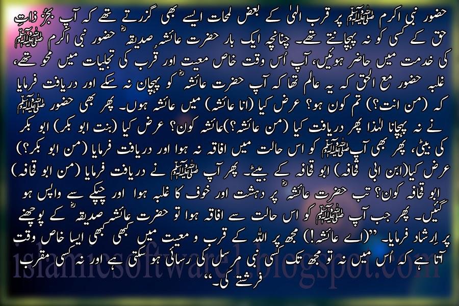 sayings of Hazrat Muhammad PBUH