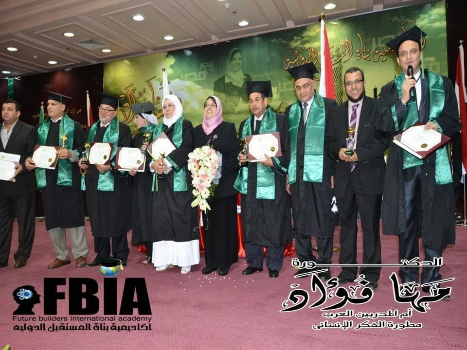 تكريم الحاصلين على الدكتوراة الفخرية