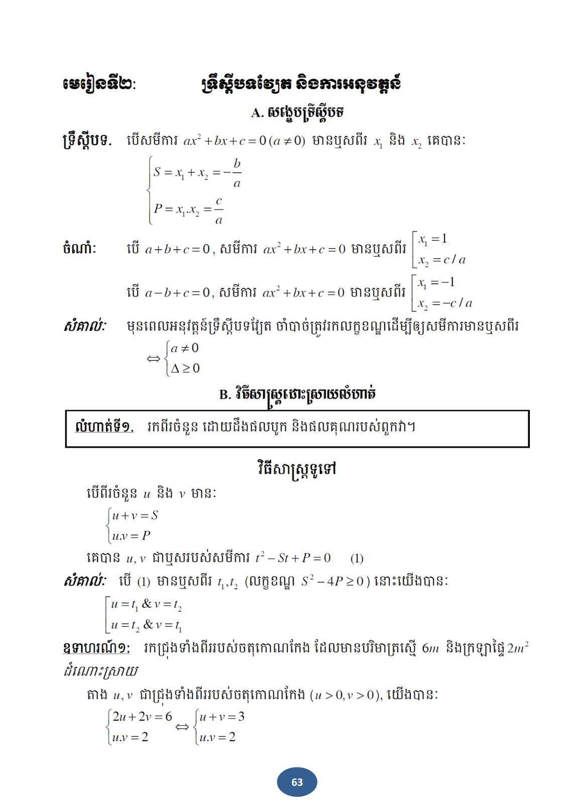 math worksheet : math formula grade 12  grade 12 math word problems with solutions  : Grade 12 Math Worksheets