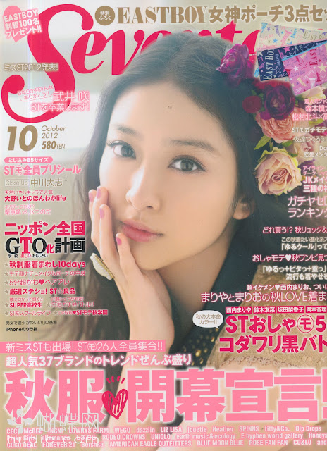 SEVENTEEN (セブンティーン) october 2012年10月号 【表紙】 武井咲  emi takei japanese magazine scans