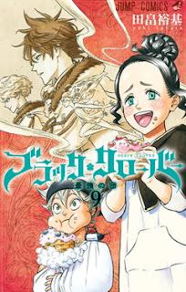 [田畠裕基] ブラッククローバー 第01-09巻