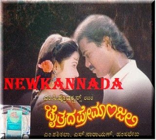 Chaitrada premanjali (2009) kannada movie mp3 songs download