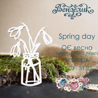 "+++Завдання ""Spring day"" до 31/03"