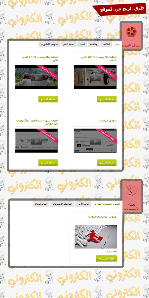 حصريا قنبلةالمنتديات موقع Rewardcraze اجمع Untitled-4.png