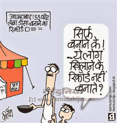 poverty cartoon, common man cartoon, guinness world records