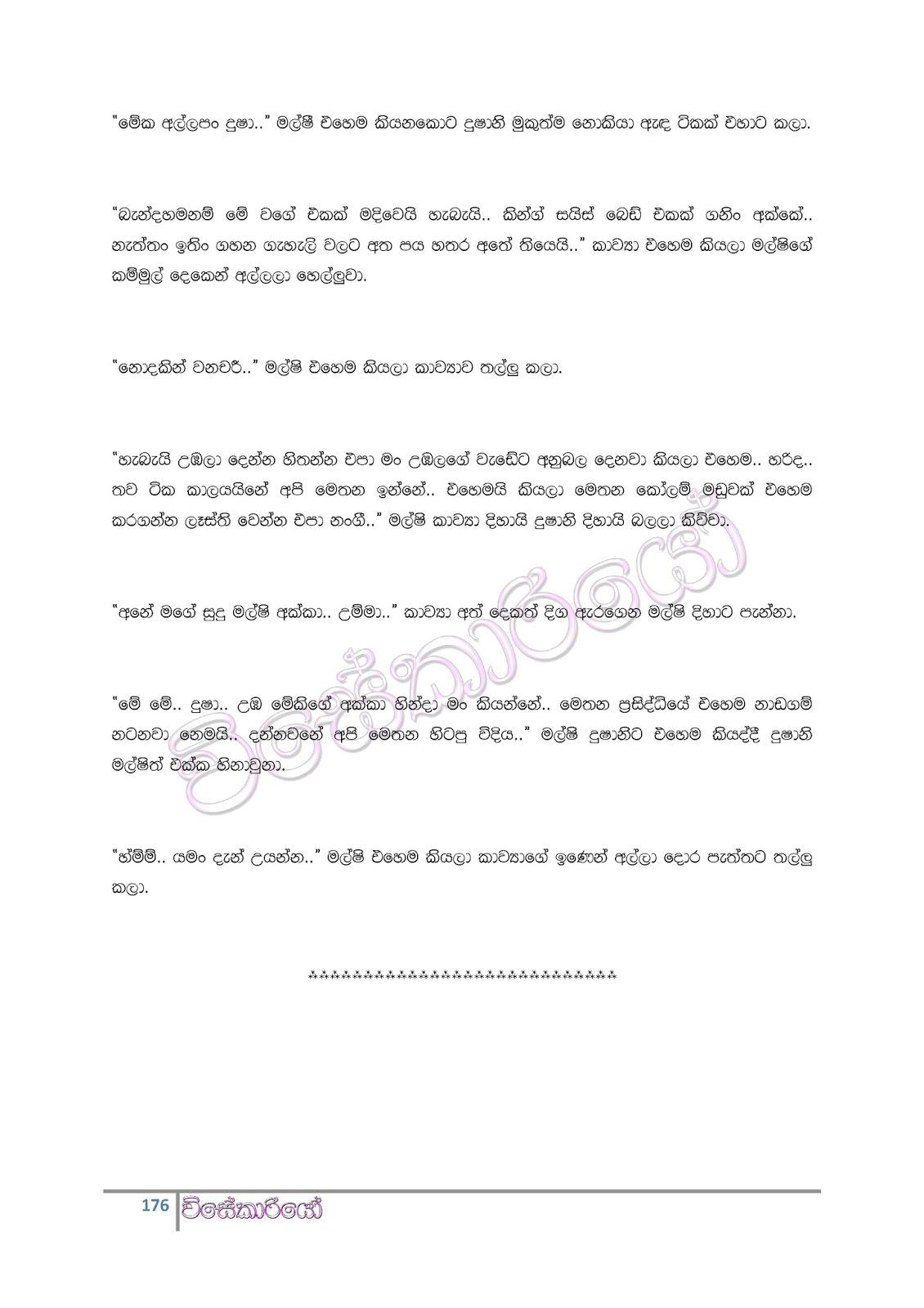 Wisekariyo 9 Aluth Wal Katha Sinhalen Sinhala Wal Katha