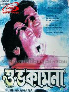শুভকামনা - ১৯৯১ (SUBHAKAMANA - 1991)
