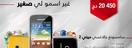 جيزي تطرح هاتف Samsung Galaxy mini 2 في السوق الجزائري بسعر تنافسي