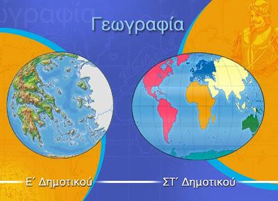 ΓΕΩΓΡΑΦΙΑ Ε'-ΣΤ' ΔΗΜΟΤΙΚΟΥ