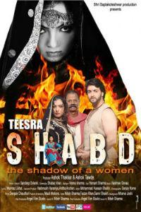 Teesra Shabd