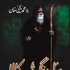 Piya Rang Kala by Baba Yahya Khan