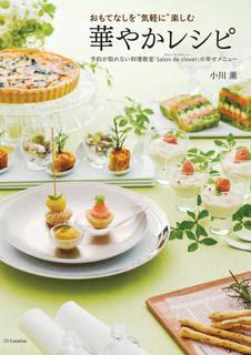 """[小川薫] おもてなしを""""気軽に""""楽しむ華やかレシピ-予約が取れない料理教室「Salon de clover」の幸せメニュー"""