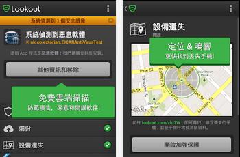 防毒 APP 推薦:Lookout APK / APP 下載,好用的手機防毒軟體,Android版