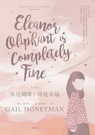 重點小說《再見媽咪,再見幸福》2018英國圖書獎獲選【年度之書】(悅知2018.6)