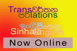 පරිවර්තන - Translations