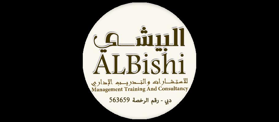 مركز البيشي للاستشارات والتدريب الإداري
