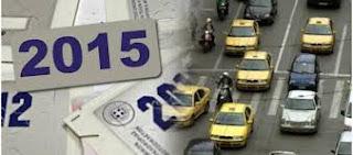 τροπολογία με τις αλλαγές στα τέλη κυκλοφορίας των ΙΧ.τελη κυκλοφοριας 2015 τελη κυκλοφοριασ 2015 τελη κυκλοφοριας 2014 πινακας τελη κυκλοφοριας 2014 τιμες τελη κυκλοφοριας μοτοσυκλετων τελη κυκλοφοριας 2014 τελη κυκλοφοριας 2013 τιμες τελη κυκλοφοριας μοτοσυκλετων 2012