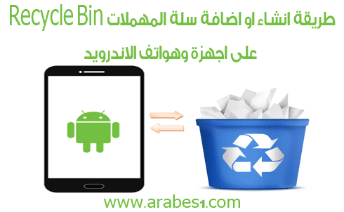 كيفية انشاء Recycle Bin على اجهزة وهواتف Android