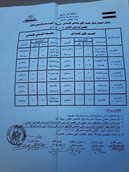 جداول كل فرق كفر الشيخ أخر العام2015 امتحانات ابتدائى و إعدادى و ثانوى أول%2