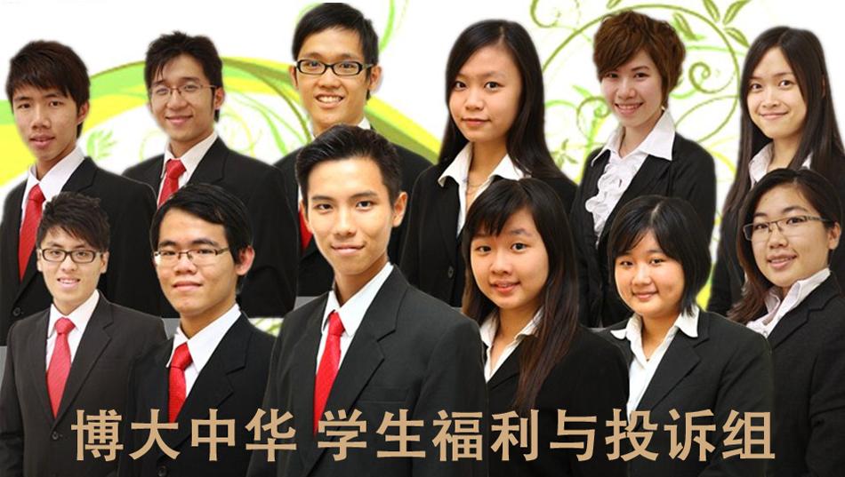欢迎来到博大中华 学生福利与投诉组