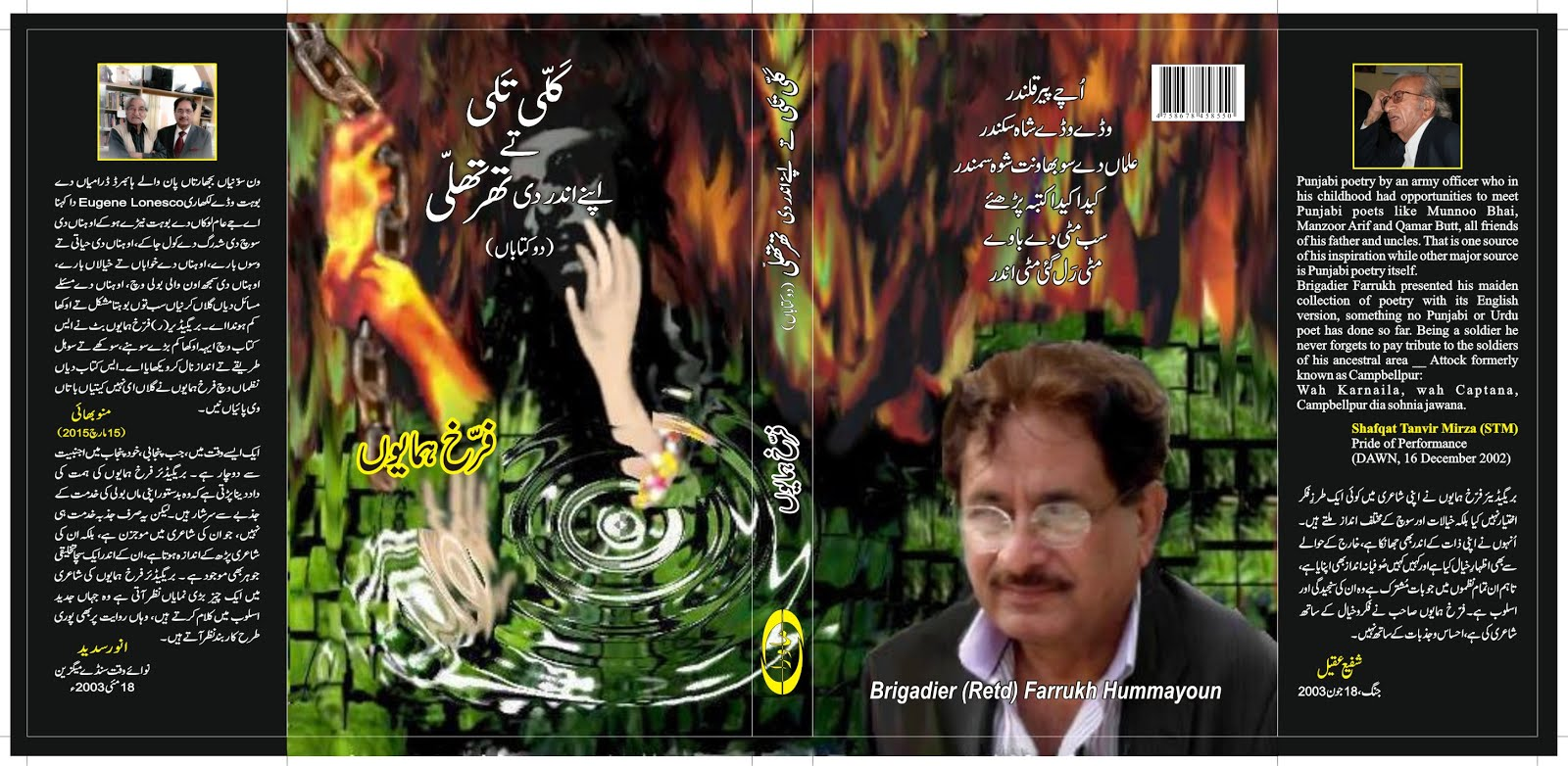 Punjabi Poetry Book by Farrukh Hummayoun