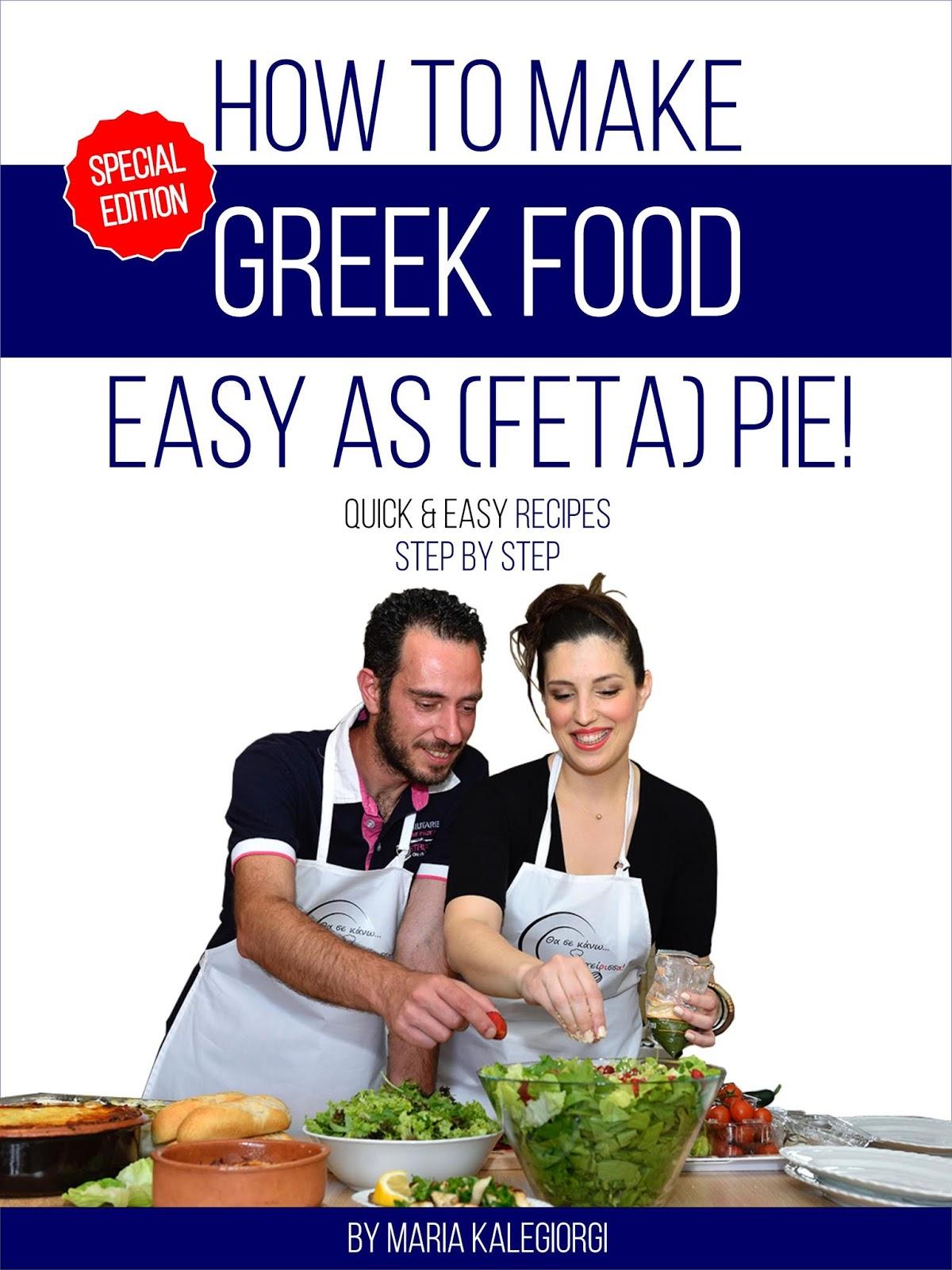 Το πρώτο μου ηλεκτρονικό βιβλίο στην Amazon! How to make greek food easy as (feta) pie!