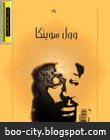 روايات جائزة نوبل المفسرون سوينكا 11.jpg