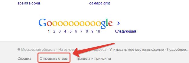 Как отправить отзыв в Google