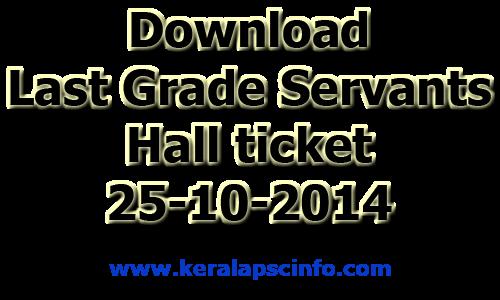 download-last-grade-servant-exam-hall 25/10/2014