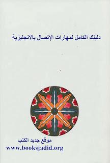 كتاب دليلك الكامل لمهارات الاتصال بالانجليزية