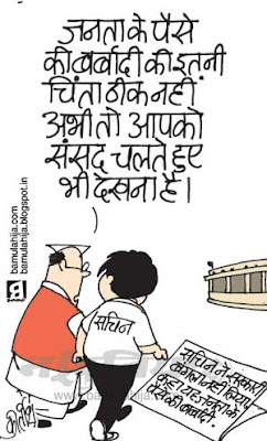 sachin tendulkar cartoon, rajyasabha, indian political cartoon, parliament