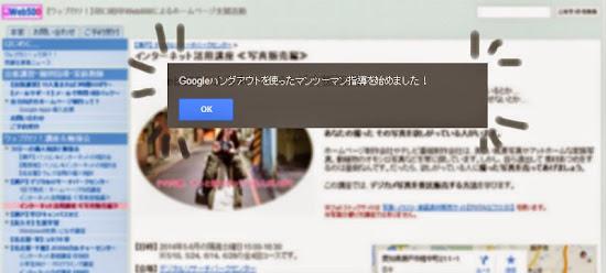 Googleサイトにお知らせポップアップ機能がつきました