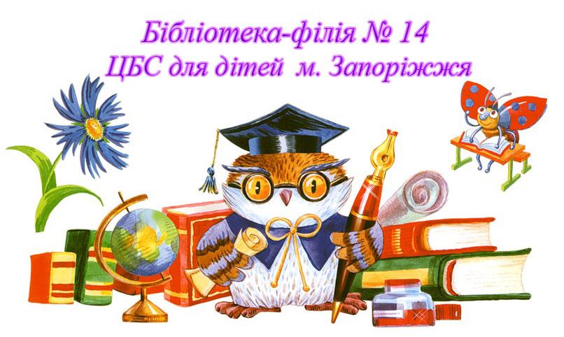 Бібліотека-філія № 14 ЦБС для дітей м. Запоріжжя