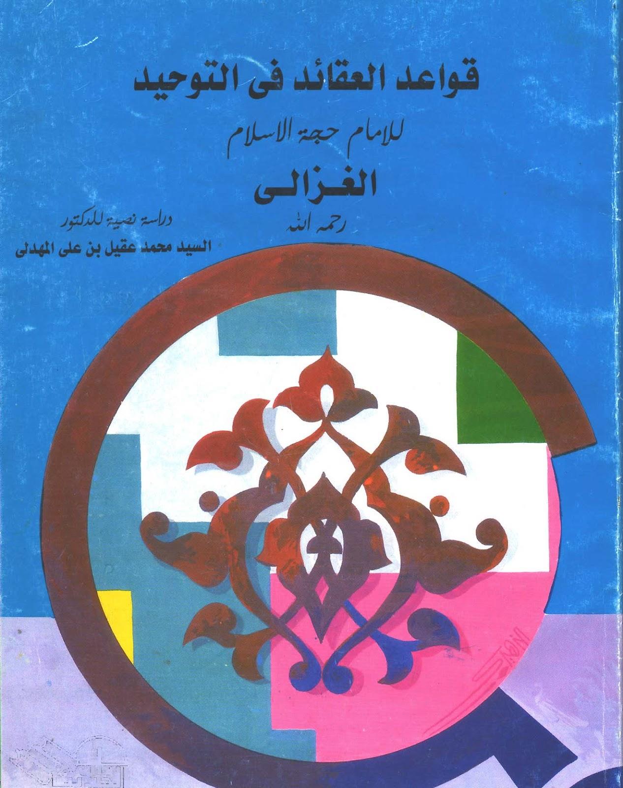 قواعد العقائد في التوحيد - أبو حامد الغزالي pdf