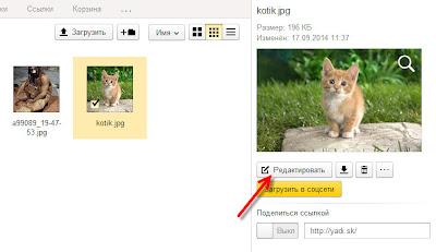 открыть файл картинки в редакторе
