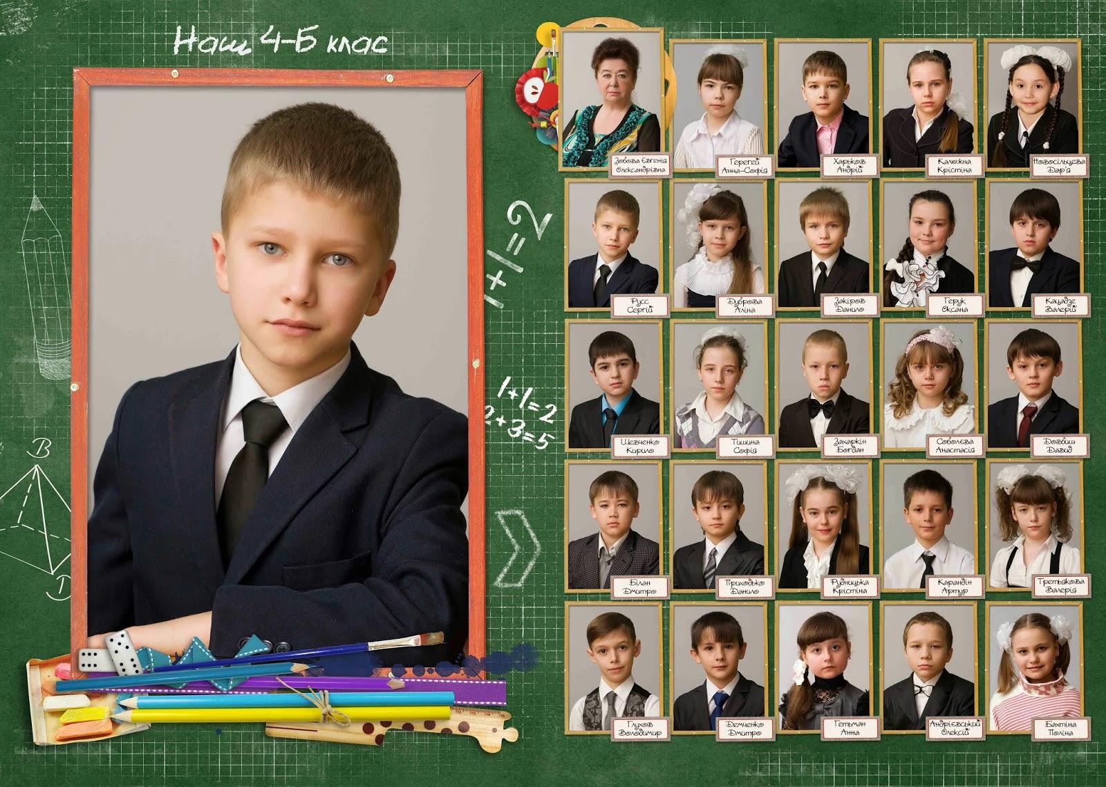 Фото класса детей шаблоны