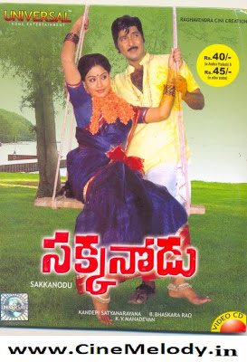 Sakkanodu Telugu Mp3 Songs Free  Download 1984