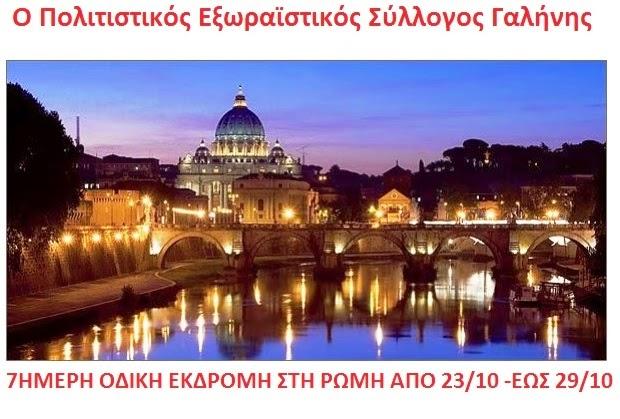 Ο Πολιτιστικός Εξωραϊστικός Σύλλογος Γαλήνης διοργανώνει 7ήμερη οδική εκδρομή στη Ρώμη.