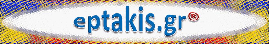 eptakis - passport εργασίας