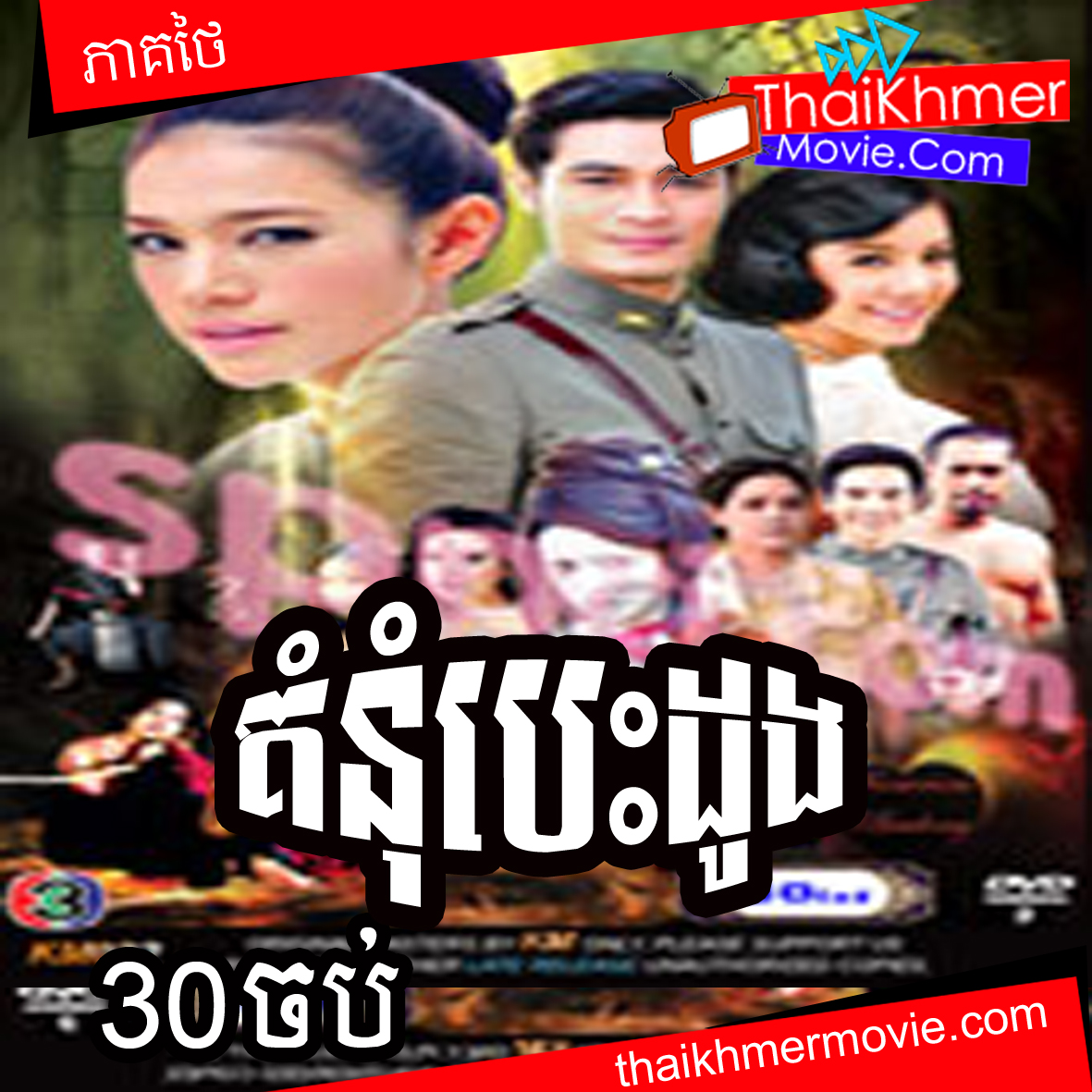 Thai Khmer Dubbed Movie Lakorn Funny