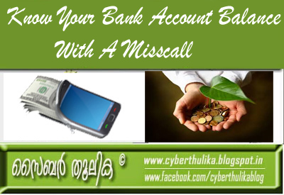 Know Your Bank Account Balance With A Misscall