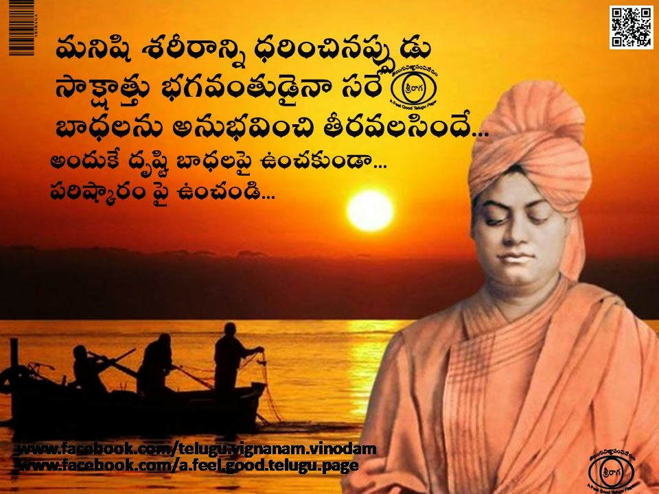 Vivekananda inspirational quotes in telugu