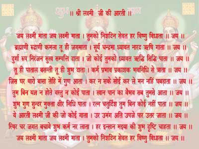 Shri Radhe Radhe Aarti Lakshmi Mata Ki