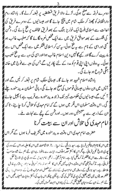 Imam Mehdi in Urdu language