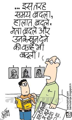 ND Tiwari cartoon, indian political cartoon, congress cartoon