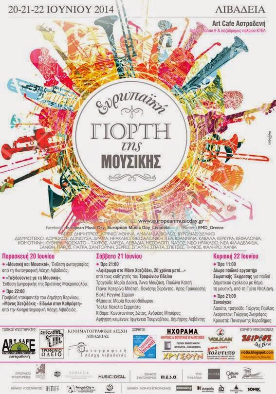 Ευρωπαϊκή Γιορτή Μουσικής