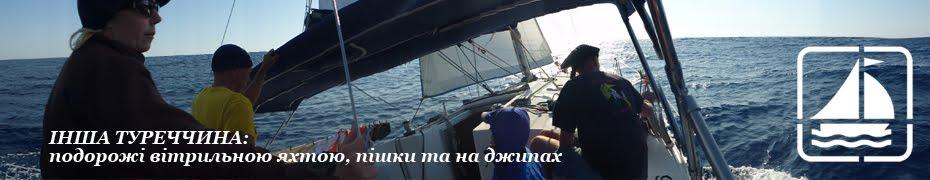 Інша Туреччина: подорожі вітрильною яхтою, пішки та на джипах