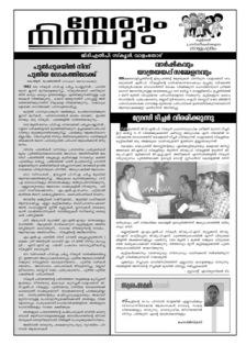 സ്കൂള് പത്രം- നേരും നിനവും 2010-11