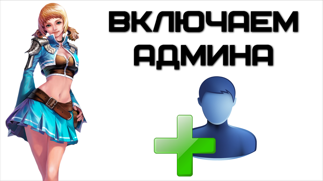 Как включить Администратора в Windows 7?